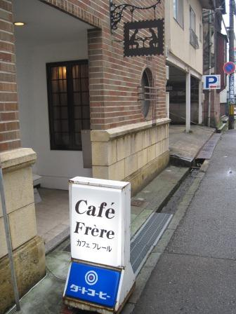 cafe frere