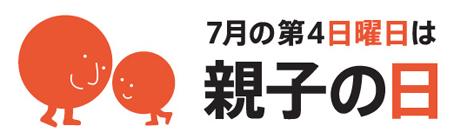 oyakonohi.jpg