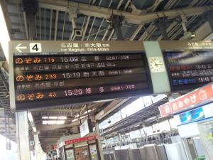帰路 時刻表