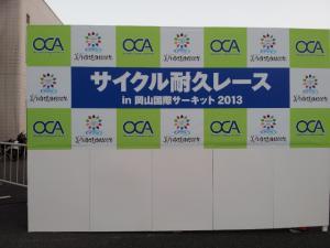 サイクル耐久レースin岡山国際サーキット 2013