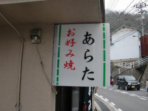 今日は安良田(アラタ)
