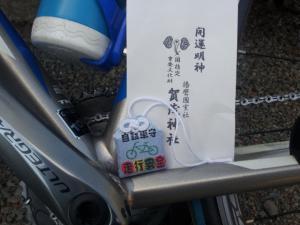 自転車お守り