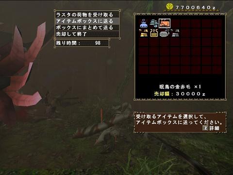 5.26ミッション2