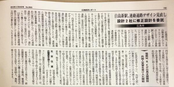 120523hakushima-newsta.jpg