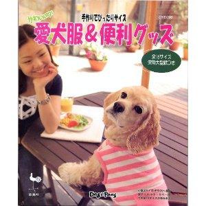 愛犬服&便利グッズ