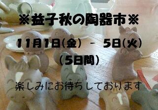 2013陶器市