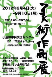 bijutsusakuhinten2012.jpg