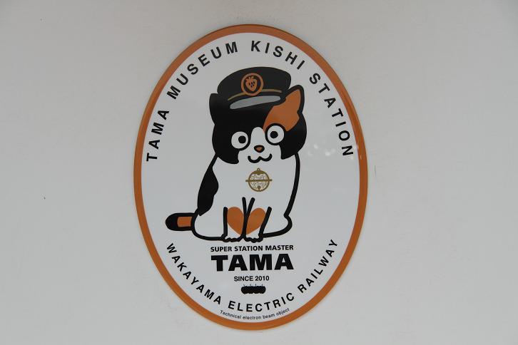 2012.06.11・『 和歌山電鐵・たまミュージアム・貴志駅 』 和歌山県 02