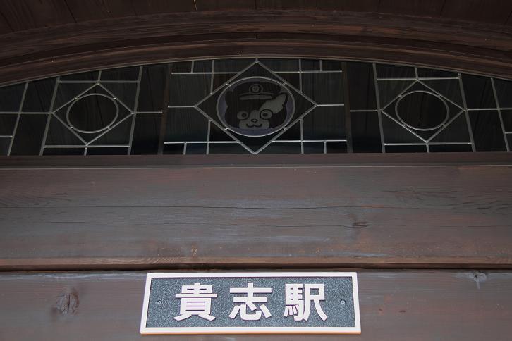 2012.06.11・『 和歌山電鐵・たまミュージアム・貴志駅 』 和歌山県 01