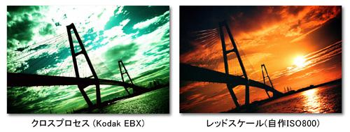 夕日-クロスとレスケ比較2