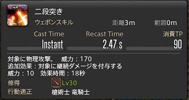 ffxiv_20130713_二段突き