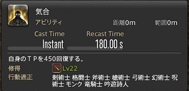 ffxiv_20130713_気合