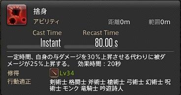 ffxiv_20130713_捨身