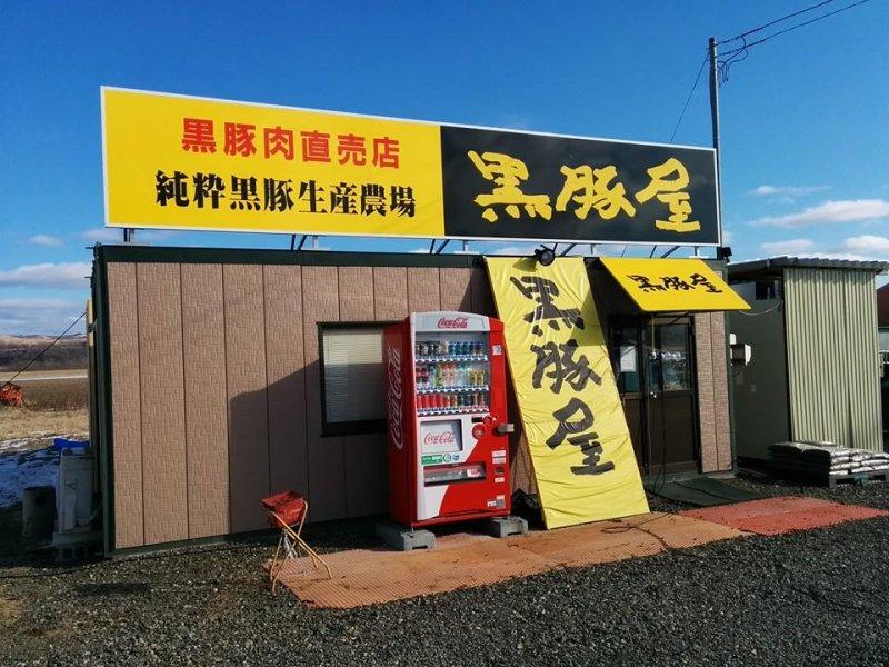 140119_kurobuta.jpg