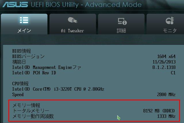 BIOS_8GB.jpg