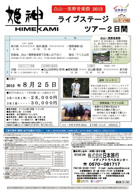 ichirino_tour