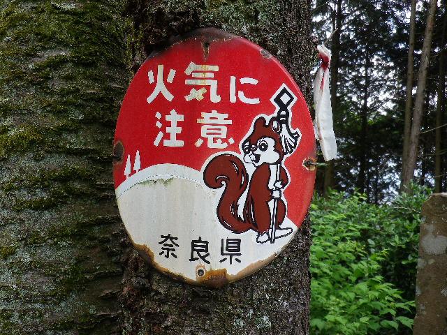 レトロ看板矢田寺