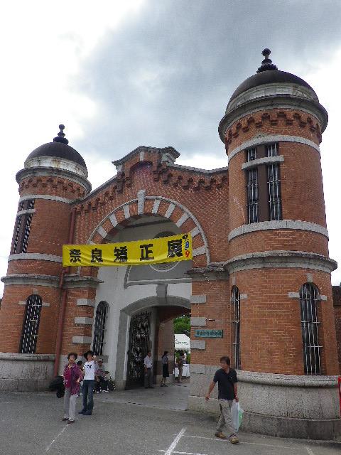 奈良少年刑務所門