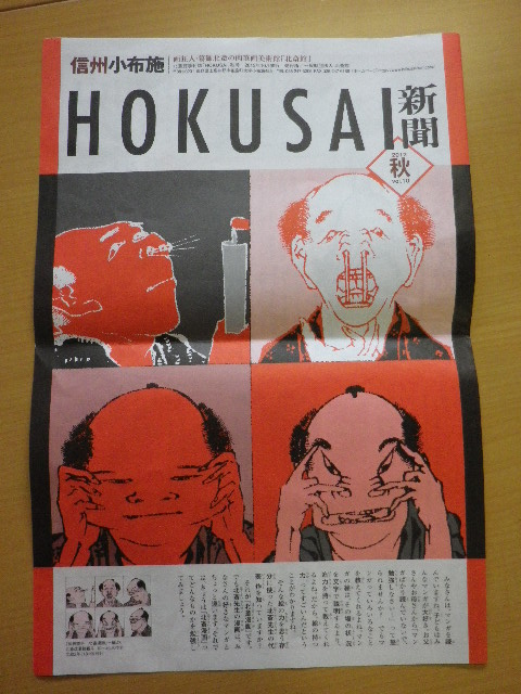 HOKUSAI新聞