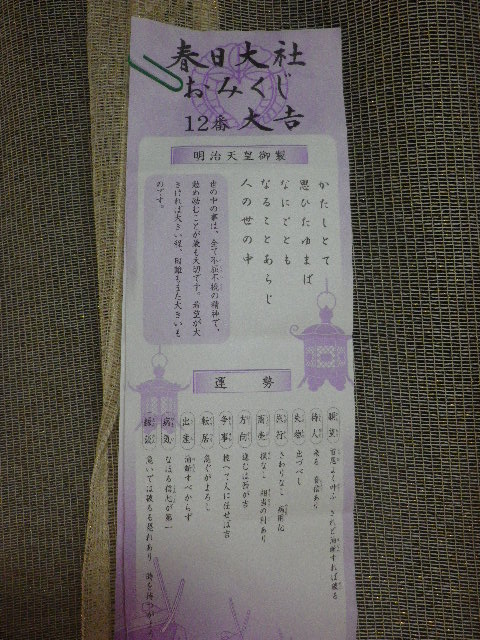2013年春日大社おみくじ