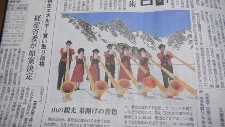4月26日駒ケ岳開山式(信毎より) 002