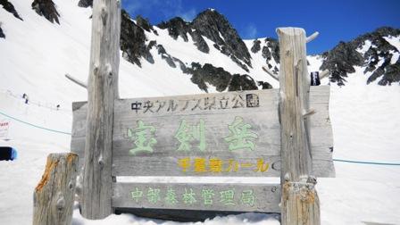 5月12日駒ヶ岳演奏会 006