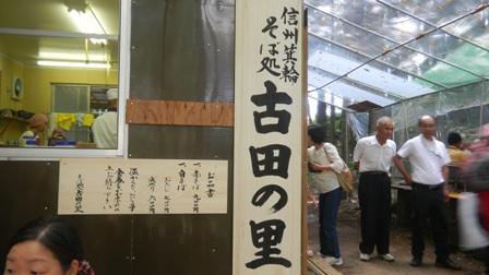 9月22日 箕輪町古田の赤そば祭 050