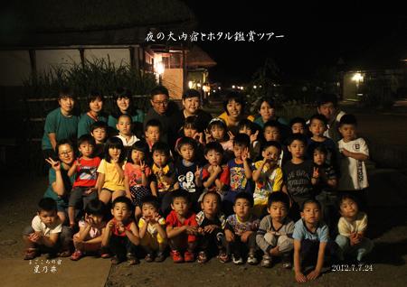 2012 07 24_ホタル鑑賞プラン