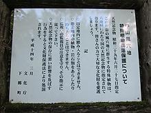 中山風穴 2012.9.13022