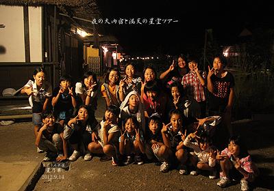 2012 09 14_5683_満天の星空観賞