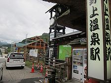 湯野上温泉駅と足湯 12