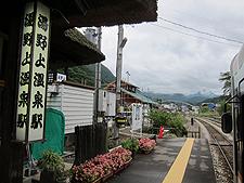 湯野上温泉駅と足湯 13