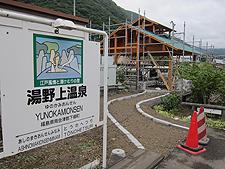 湯野上温泉駅と足湯 15