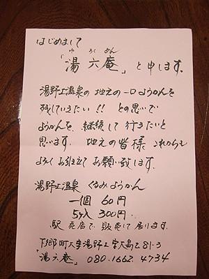 湯野上温泉 くるみようかん 01