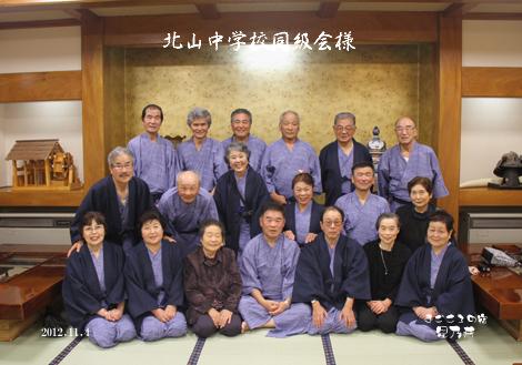 北山中学校同級会様 2012 11 04_