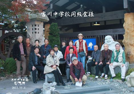 宮川中学校同級会様 2012 11 04