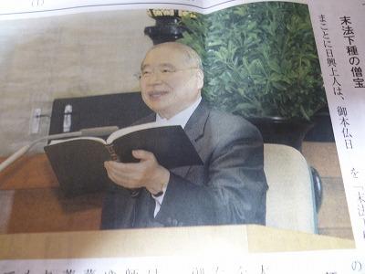 顕正新聞平成25年2月15日号