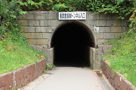 積丹トンネル