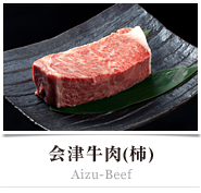 photo_aizubeef.png