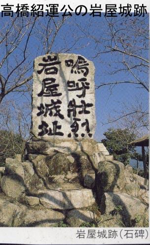 鳳山雑記帳FC2ブログ 筑前岩屋城の戦いと高橋紹運