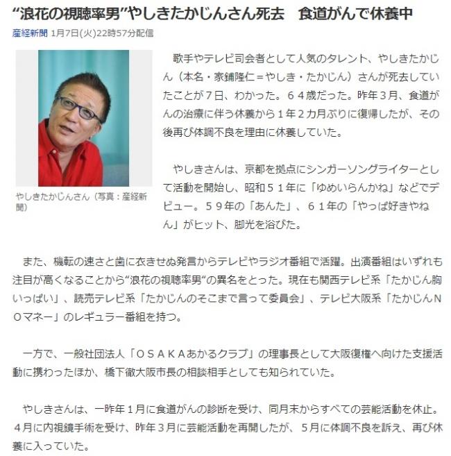 """""""浪花の視聴率男""""やしきたかじんさん死去 食道がんで休養中 (産経新聞) - Yahoo!ニュース"""