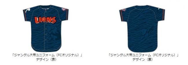 ついに発表!2014FC入会記念品「ユニフォーム」は「ジャングル大帝ユニフォーム(FCオリジナル)」 埼玉西武ライオンズ オフィシャルサイト