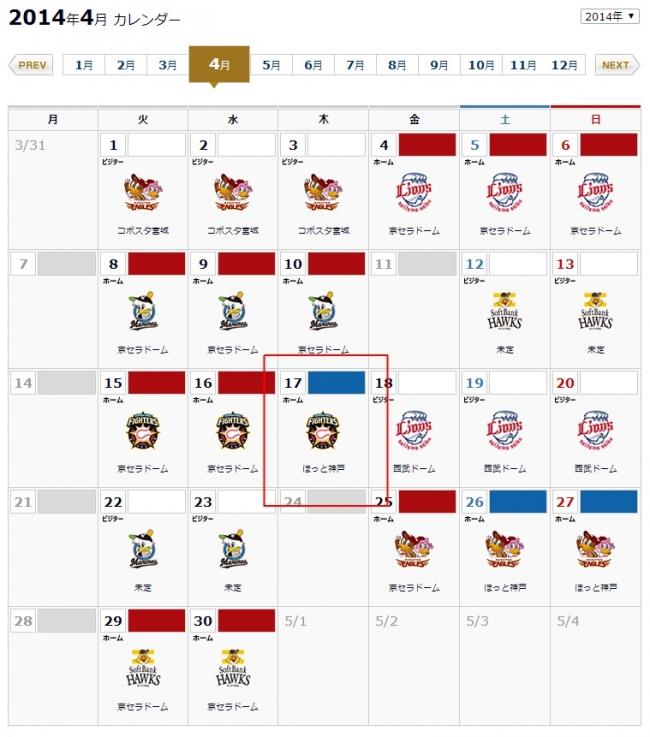 カレンダー オリックス・バファローズ オフィシャルサイト