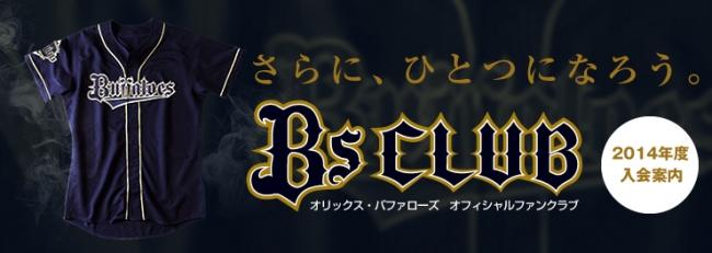 bs_club2014.jpg