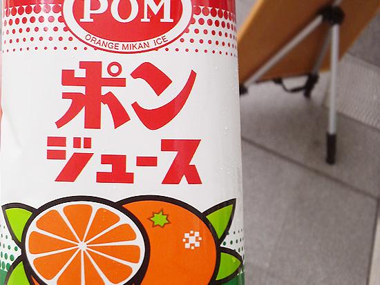 pom_orange00.jpg
