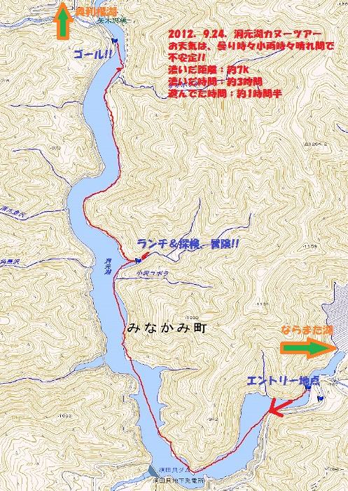 JPG洞元湖ルート