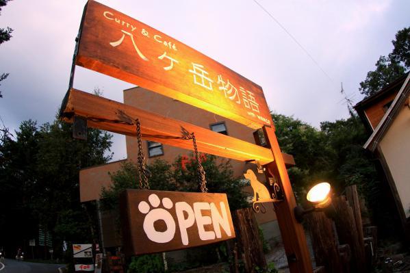 wan_wan_terrace4_20120825 (21)