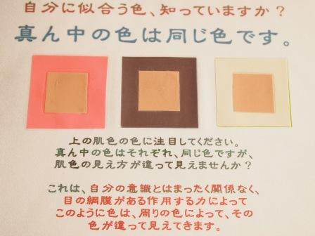 parsonalcolor1.jpg