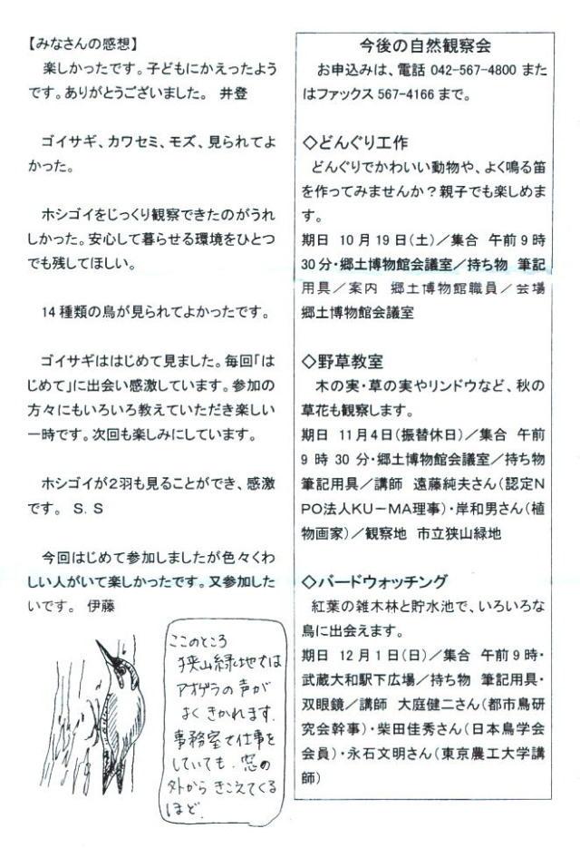 20131010-4.jpg