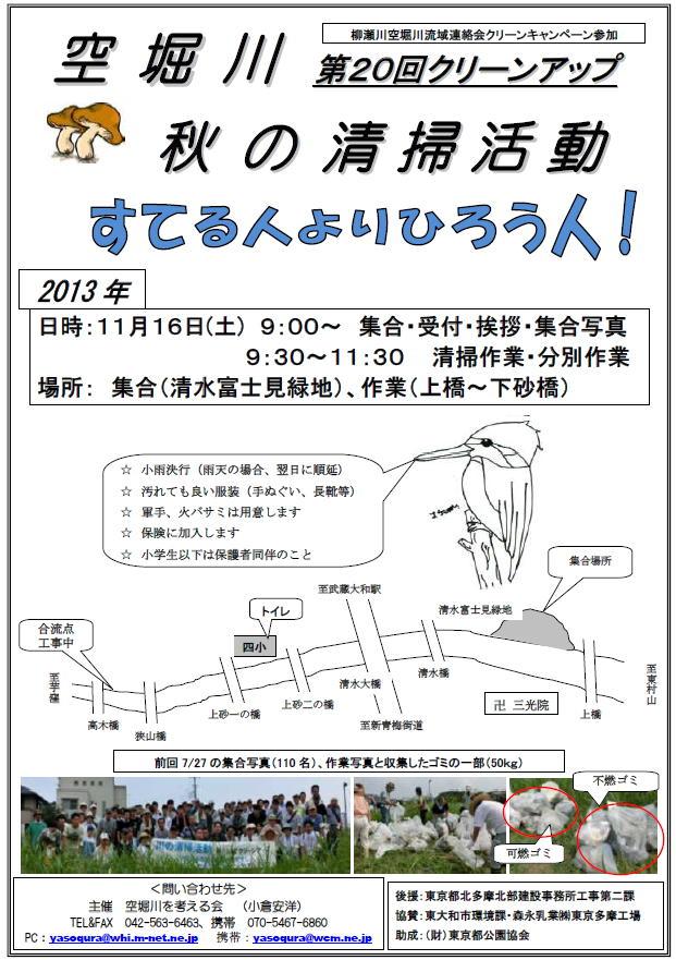 20131102 karaborigawa-seisou